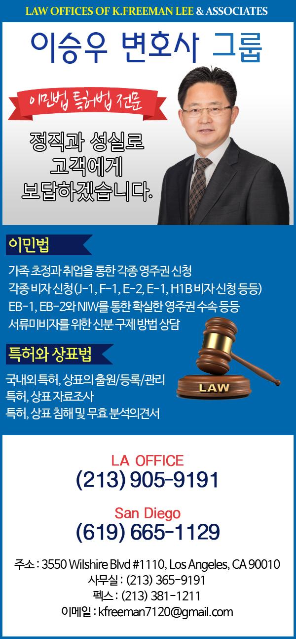 LA 이민법 변호사, 엘에이 이민 변호사