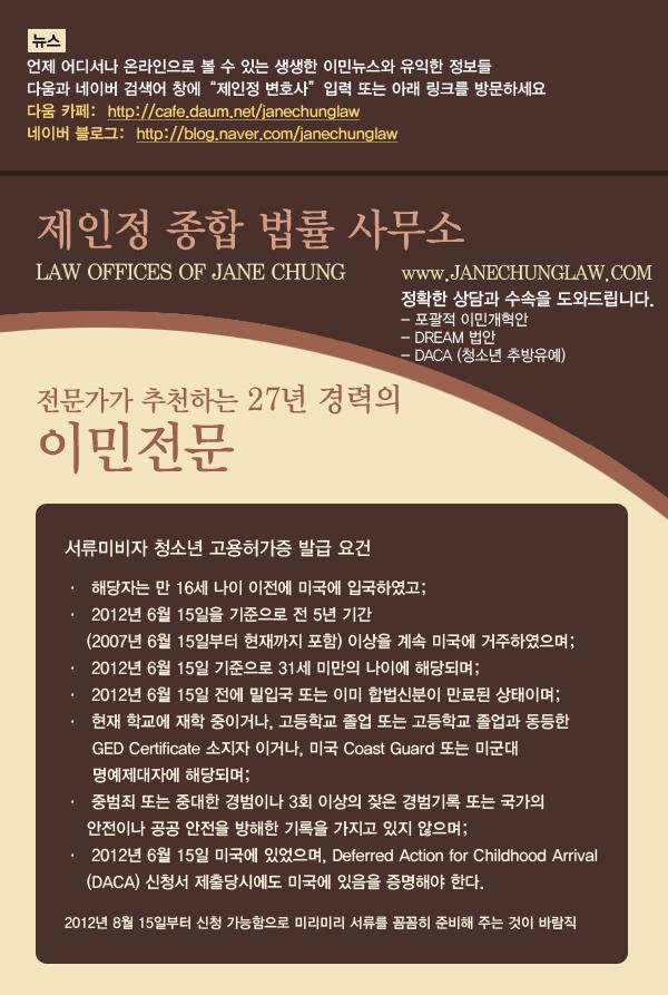 제인 정 변호사(Jane Chung,Esq.)미국 엘에이LA 이민법, 가정법 전문 변호사